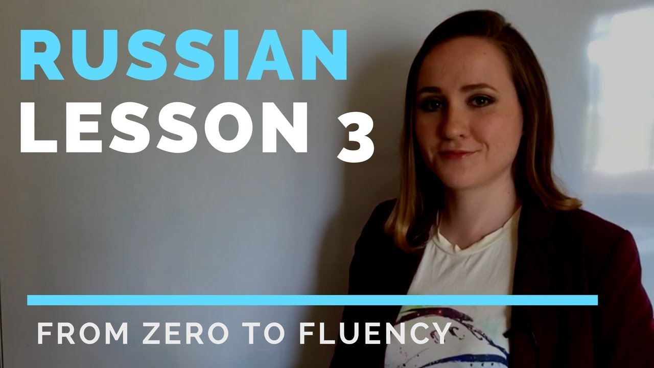 Russian lessons – Lesson 3 – Russian pronunciation mastery. Basic Russian phrases