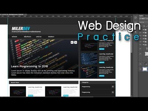 ฝึกออกแบบเว็บไซต์ - Photoshop [Web Design Practice]
