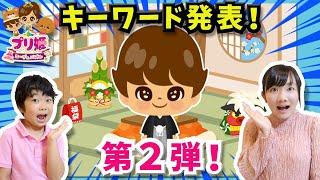 ★プリ姫コーデ&パズル お年玉キーワードキャンペーン第二弾★