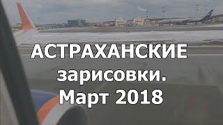 Астраханские зарисовки. Март 2018