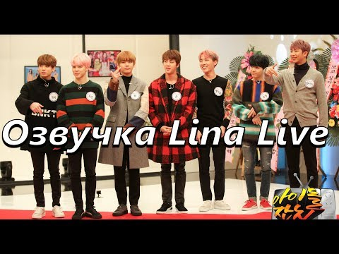 (Озвучка by.Lina Live) Idol Party