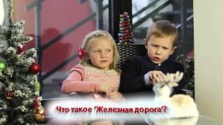 Дети работников Транспортной группы ERG рассказывают о работе своих родителей