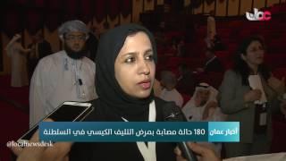 180 حالة مصابة بمرض التليف الكيسي في السلطنة