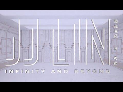 林俊傑 JJ Lin - 超越無限 Infinity And Beyond 歌詞版 Lyrics Video(華納 Official HD)