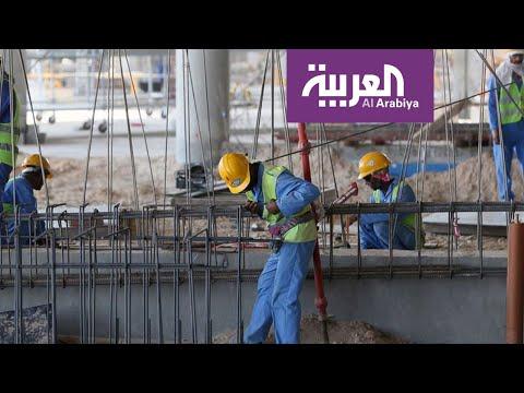 أمنستي: قطر لم تف بالتزاماتها تجاه عمال المونديال