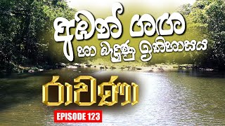 RAVANA | Episode 123 | 08 – 10 – 2020 | SIYATHA TV Thumbnail