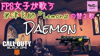 みなさん! うぇるかめぇ~ どうも、ちゃてぃです。 DAEMONとLemonが似...