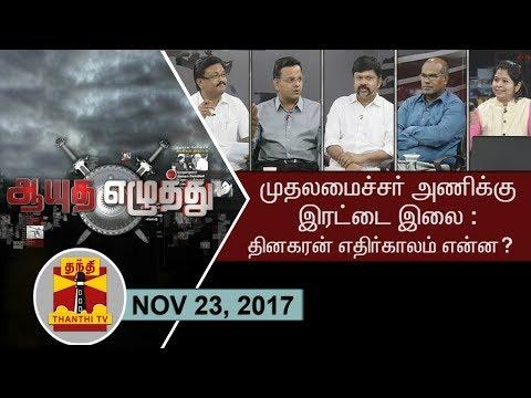 (23/11/2017) Ayutha Ezhuthu | Two Leaves Symbol Verdict : What will be TTV  Dhinakaran's move..?