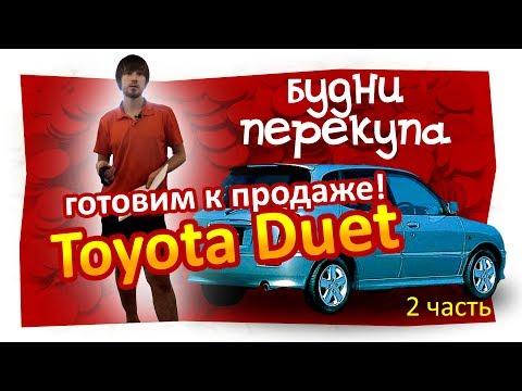 Будни перекупа. Тойота Дуэт. Делаем дёшево. Часть вторая