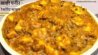 रेस्टोरेंट जैसा शाही पनीर बनाये मिनटों में-Quick & Easy Shahi Paneer Recipe-How To Make Shahi Paneer
