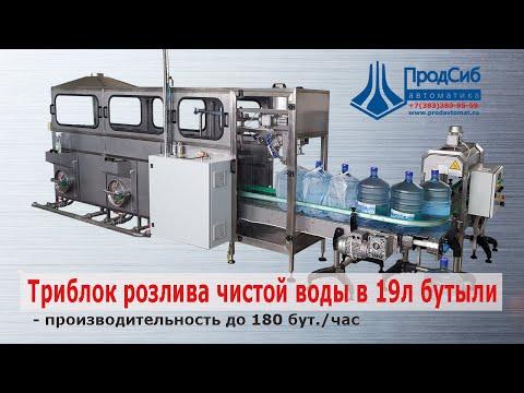 Линия розлива воды в 19л бутыли / Линия 19л - МРВ-150-19 (пр-сть 180 бут/час)