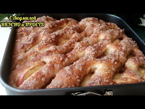 Пирог из сдобного дрожжевого теста с яблоками в мультиварке