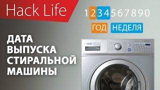 как узнать дату выпуска стиральной машины?
