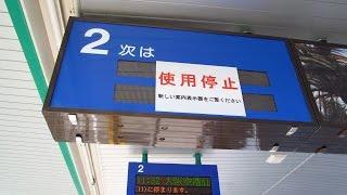 2014.12.09 大阪モノレール柴原駅 ホームの新型発車標