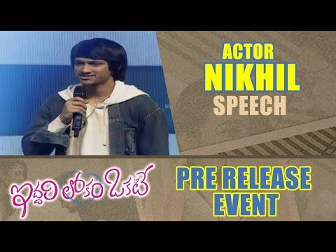 Actor Nikhil Speech - Iddari Lokam Okate Pre Release Event | #ILOFromDec25th