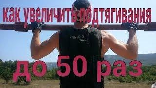 как увеличить количество подтягиваний и отжиманий больше 30(Полная ПРОГРАММА НАБОРА МАССЫ+ программа питания http://tamirtest.com/dt_workouts/kurs-nabor-massyi-i-atleticheskoe-teloslozhenie/ Повышение..., 2013-11-01T17:33:26.000Z)