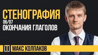 Стенография. Макс Колпаков. Занятие 6 из 7