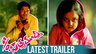 S/o Satyamurthy | Latest Trailer | Allu Arjun | Samantha | Trivikram | Upendra | DSP