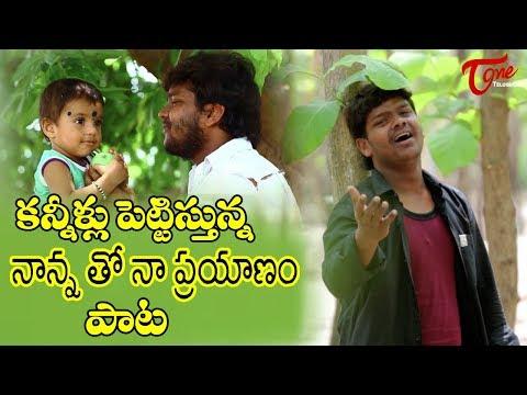 Father's Day Song 2018 | Nannatho Na Prayanam | Heart Touching Song By Pandu Ranga Swamy - TeluguOne