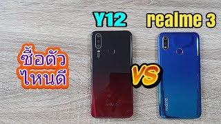 Y12 vs realme 3 ซื้อตัวไหนดี