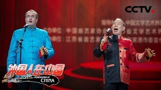 《外国人在中国》 20190609 我要出名| CCTV中文国际