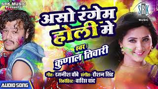 Aso Rangem Holi Mein | Kunal Tiwari | Bhojpuri Superhit Holi Song 2019