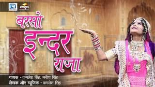 बरसो इन्दर राजा | Baaris Special Devotional Song | Kamlesh Singh | Manisha Singh | Audio Track