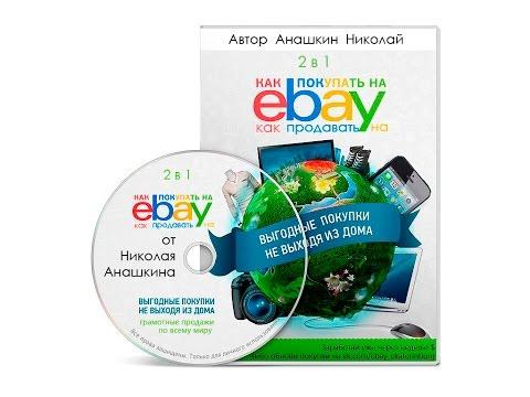 видео: Как продавать на ebay? Все секреты. Урок №4