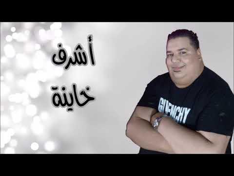 khayna w ma3ad nsafik mp3
