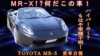 MR-Xとはなんぞや!いい所取りハイパーカー!ベースはMR-S 愛車自慢!