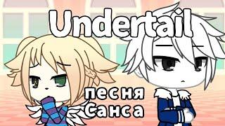 Download Песня Санса undertale (Gacha Life) Mp3 and Videos