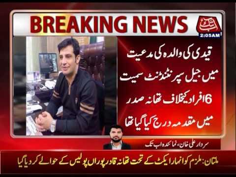 Multan: Jail Superintendent Suspended Over Torturer To Death A Prisoner