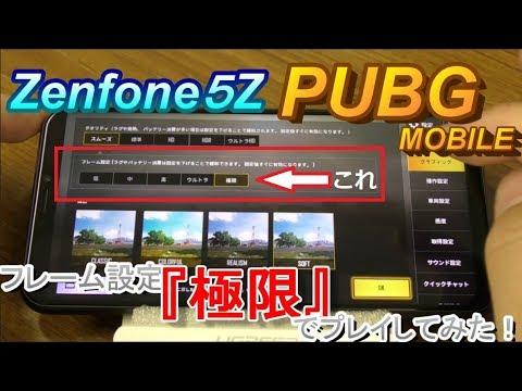 【極限プレイ】antutuスコア27万超えのZenfone5zでPUBGを「フレームレート極限」でプレイしてみた!~スマホヌルサク選手権Part.2