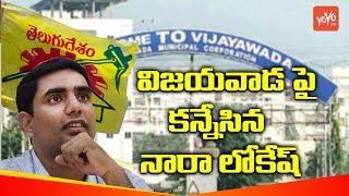 AP Minister Nara Lokesh Looks on Vijayawada Municipal Corporation   AP Politics   YOYO TV Channel
