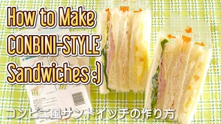 How to Make Konbini-Style Sandwiches (Japanese Convenience Stores) コンビニ風サンドイッチの作り方 - OCHIKERON