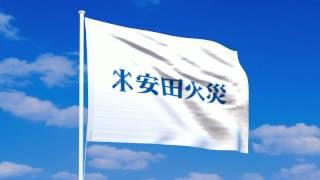 安田火災海上保険の旗