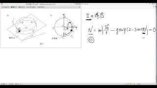 2015年名古屋大学入試問題(物理)解説:問題1