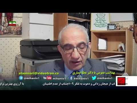 دکتر عطا انصاری  به موضوع بیماریهای1- Chalazion 2 –Adénome de la peostate 3 –Adipomastie میپردازد