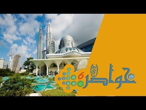 خواطر 6 | الحلقة 20 - شكراً ماليزيا