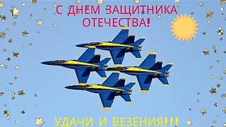 С 23 ФЕВРАЛЯ КАРТИНКИ GIF! ДЛЯ Viber, whats app, vkontakt, odnoklassniki, facebook!