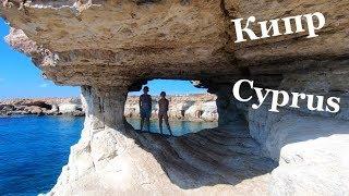 Кипр что посмотреть самостоятельно на машине Кипр в ноябре путешествие по Кипру Экскурсия Кипр