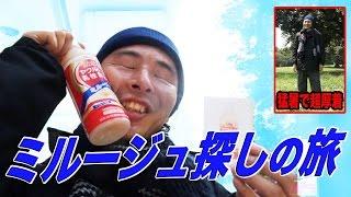 【猛暑で断水】ミルージュ見つかるまで水分が取れないゲーム!!|No drinking game!!