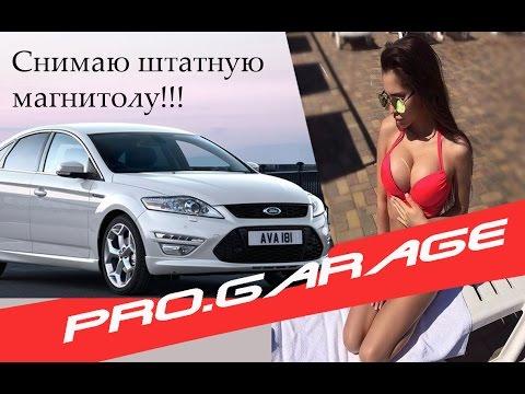 21. Как снять штатную магнитолу  Ford Mondeo 4 .