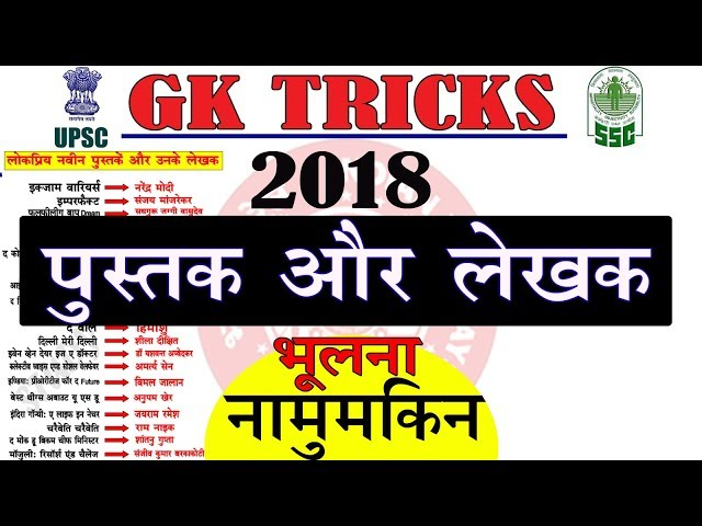 Railway Gk tricks : Latest Books and Writers / authors | Railway current affairs 2018 online school