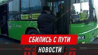 Алматинские водители выезжают на маршрут без прав да еще в нетрезвом виде