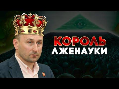 Король Лженауки l