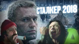 [СЛИВки Модостроя #30] Моды про Навального и Альтернатива 1.3