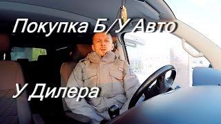 видео Что необходимо знать при покупке нового автомобиля Автомеханик .ru