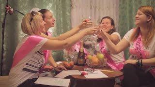 видео Клятвы на девичнике для невесты и подружек