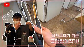 글램팜매직기 언박싱 -남자고데기 추천(소짜매직기)